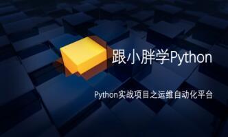 Python实战项目之运维自动化平台视频