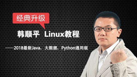 韩顺平Linux视频教程2018版