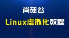 Linux虚拟化教程