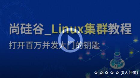 Linux集群教程-2019年