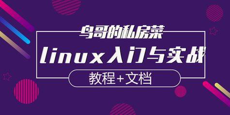 鸟哥的私房菜linux视频教程新手入门+配套电子书【52节】