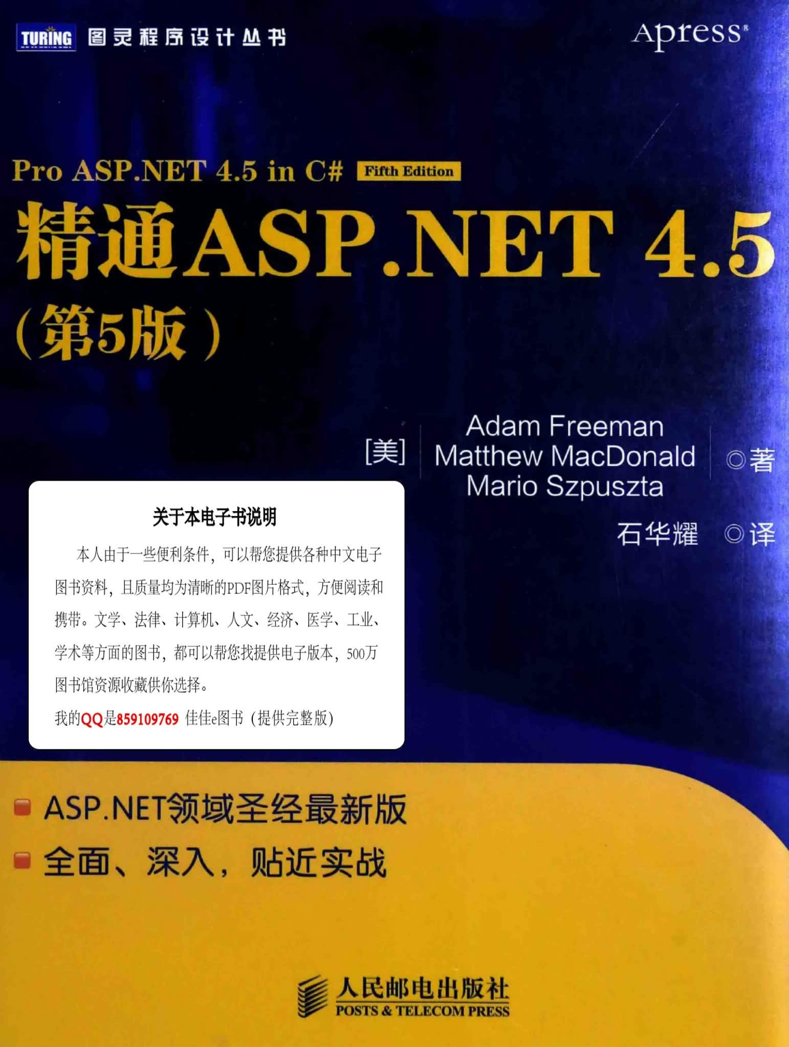 精通asp.net 4.5 第5版