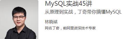 MySQL实战45讲(HTML+MP3完整)