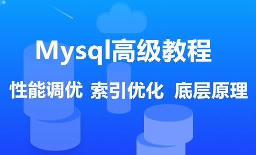 Mysql高级教程-MySQL性能调优、索引优化及底层原理