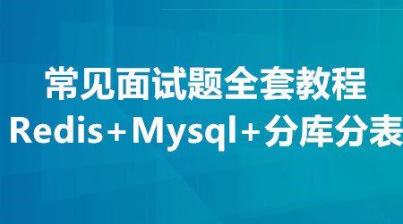 常见面试题全套教程(Redis+Mysql+分库分表)