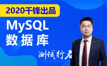 MySQL数据库零基础到精通视频教程