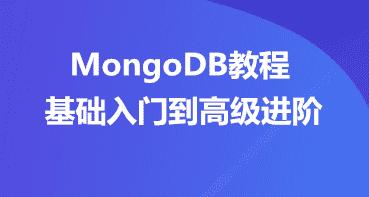 黑马版-MongoDB基础入门到高级进阶