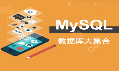 MySQL数据库DBA核心视频教程【16部】-老男孩