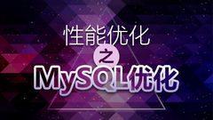 MySQL语句性能优化