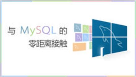 与MySQL的零距离接触[89节]