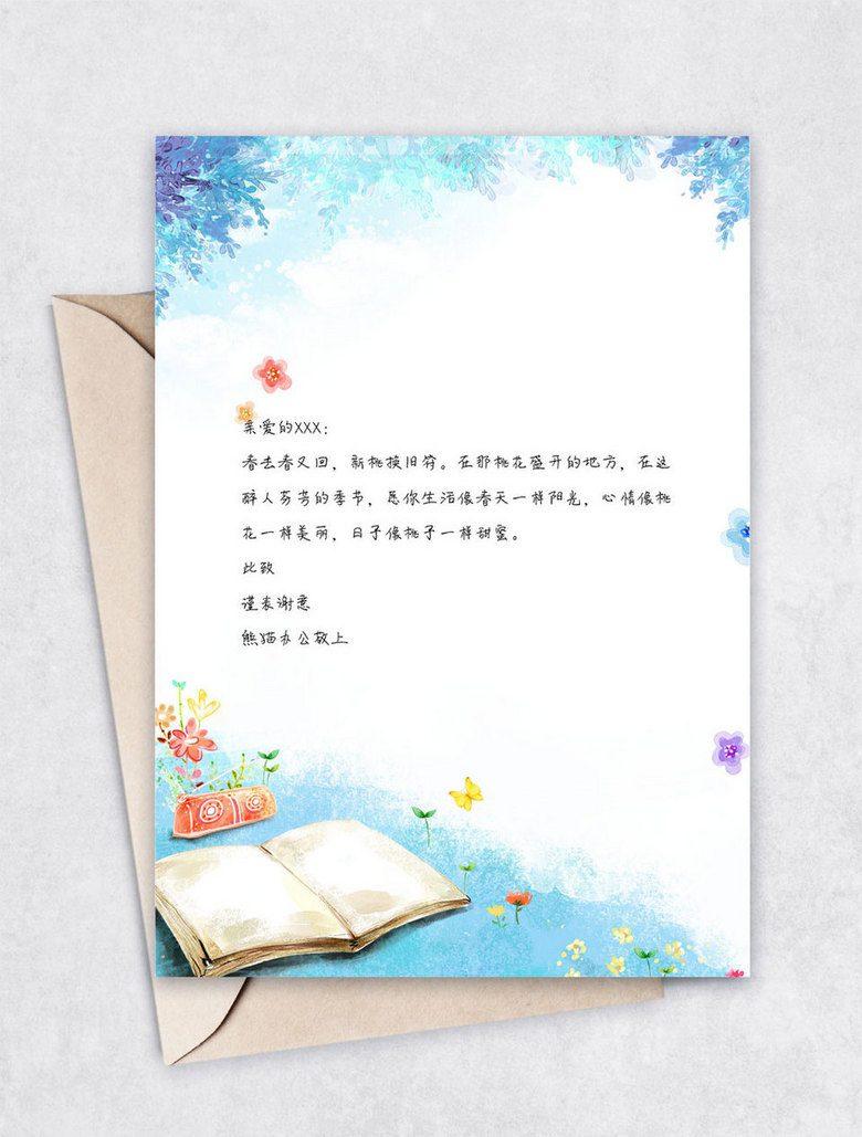 蓝色水彩word感谢信信纸背景模板no.2