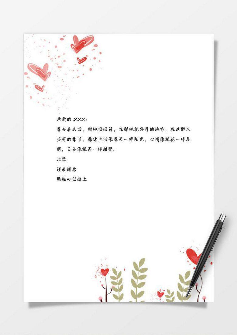 简洁可爱花纹word信纸模板