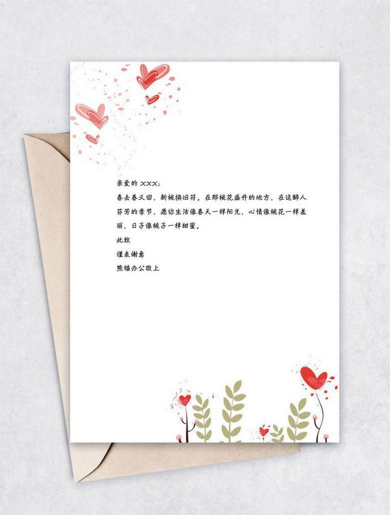简洁可爱花纹word信纸模板no.2