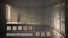 数据库设计那些事