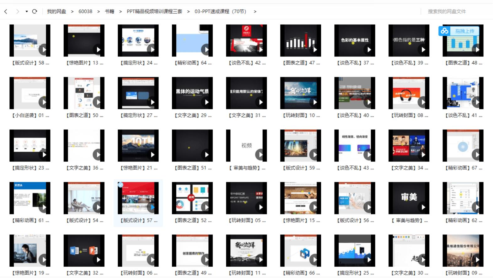 PPT精品视频培训课程三套