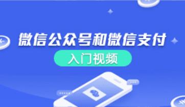 千峰教育微信支付与websocket运用