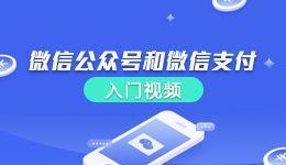 微信公众号和微信支付入门【38节】