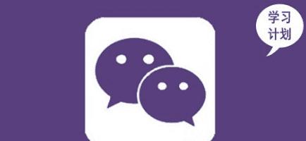 微信开发高级课程-云知梦