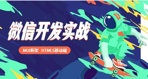 微信开发实战结合MUI框架完成HTML5移动端混合应用开发