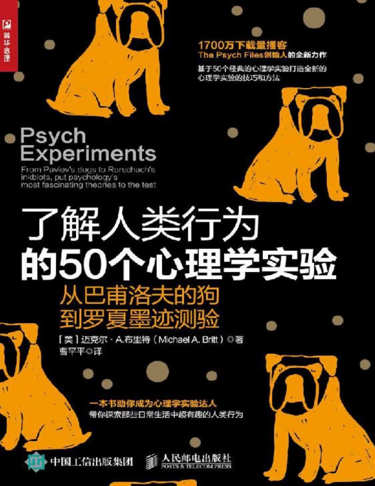 《了解人类行为的50个心理学实验》