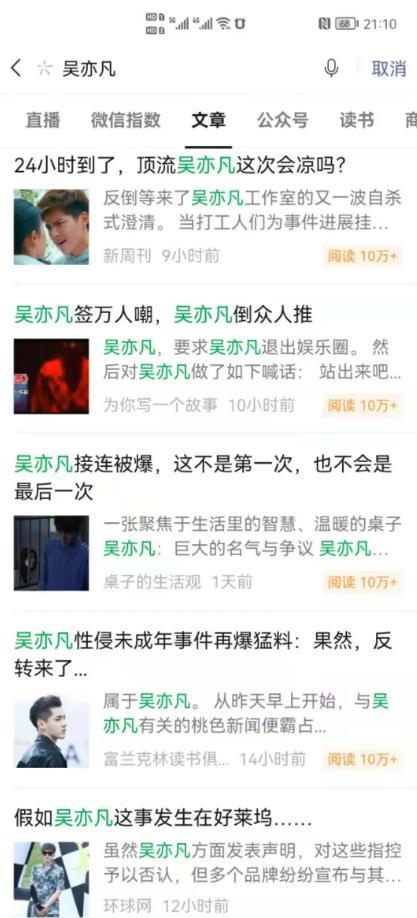 通过吴亦凡都美竹事件,发现月入3万的刚需项目!