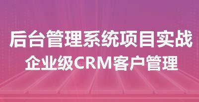企业级CRM客户管理系统-后台管理系统项目实战完整版