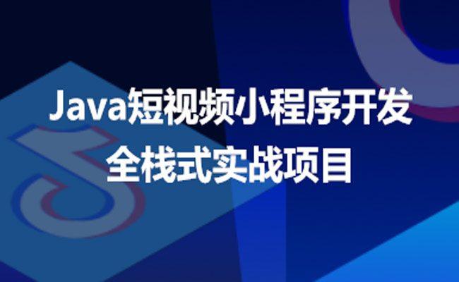 Java仿抖音短视频小程序开发-全栈式实战项目