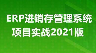 2021版 进销存管理系统项目实战