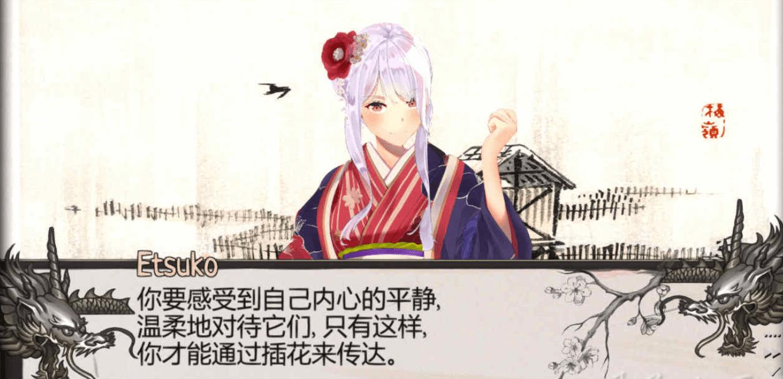 【简中】樱花之影 | Shades of Sakura【社保】
