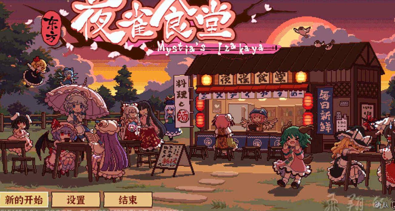 【简中】东方夜雀食堂   Touhou Mystia's Izakaya
